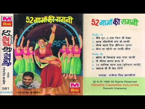 Video 52 गामो की रागनी | 52 Gamo Ki Ragni | Rajender Kharkiya | Haryanvi | Rangkat | Ragni | Maina Audio download in MP3, 3GP, MP4, WEBM, AVI, FLV January 2017