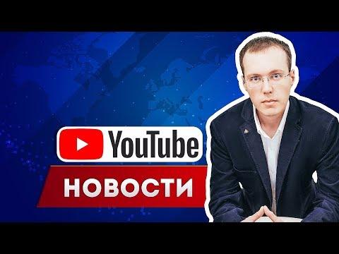 Главные новости из мира УоuТubе.  Говорим про УоuТubе 12.07.2018 - DomaVideo.Ru