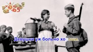 """""""Где же вы теперь, друзья, однополчане?"""" DVD-КАРАОКЕ «С любовью к России. Любимые песни ветеранов»"""