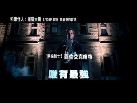《科學怪人:屠魔大戰》故事篇 2014/1/30春節上映!