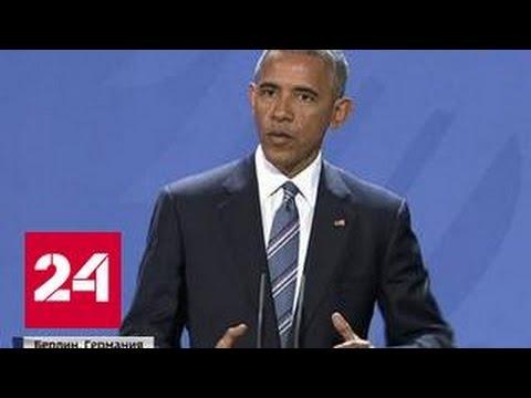 Обама напоследок назвал Россию сверхдержавой - DomaVideo.Ru