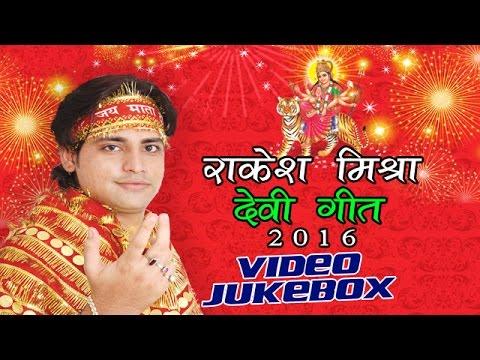 Video राकेश मिश्रा देवी गीत | Rakesh Mishra Devi Geet | VIDEO JUKEBOX | Bhojpuri Devi Geet 2016 New download in MP3, 3GP, MP4, WEBM, AVI, FLV January 2017