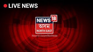 Lok Sabha Election Results 2019 LIVE   Watch News18 Assam/Northeast Live For All The Updates