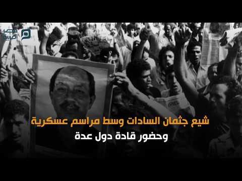بعد رحيل مبارك.. كيف ودعت مصر رؤسائها ؟