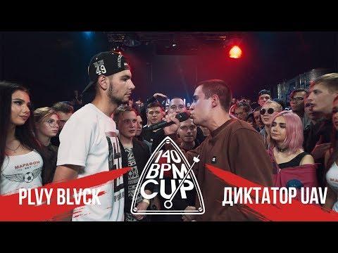 140 BPM CUP: PLVY BLVCK X ДИКТАТОР UAV  (III этап) (видео)