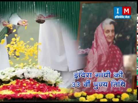 मोदी ने इंदिरा गांधी की 33 वीं पुण्य तिथि पर श्रद्धांजलि दी