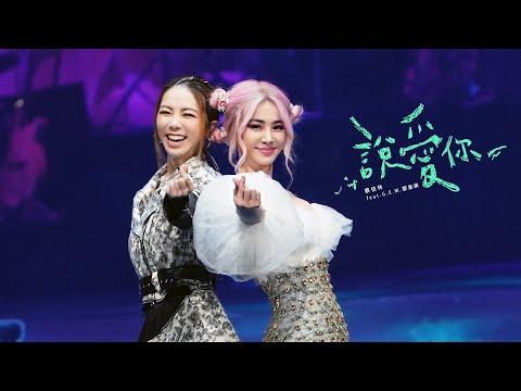 蔡依林 Jolin Tsai《說愛你》(feat.G.E.M.鄧紫棋) Official Live Music Video