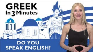 Learn Greek - Greek in Three Minutes - Do you speak English?