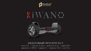 ParaGraf.ru   Видеоролик распаковки внедорожного гироскутера Kiwano KO-X