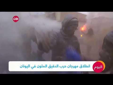 العرب اليوم - شاهد: انطلاق مهرجان حرب الدقيق الملون في اليونان
