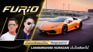 Lamborghini ใช้น้ำมันเครื่องเกรดพรีเมียม Furio ใช้จริงขับจริง เร่งโชว์ยาวๆ ว้าวกว่าที่คิด