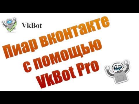 Полный ГАЙД, по VkBot Pro - Интерфейс и пиар вконтакте