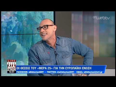 Ο Κλέων Γρηγοριάδης στην «Άλλη Διάσταση» | 23/05/2019 | ΕΡΤ