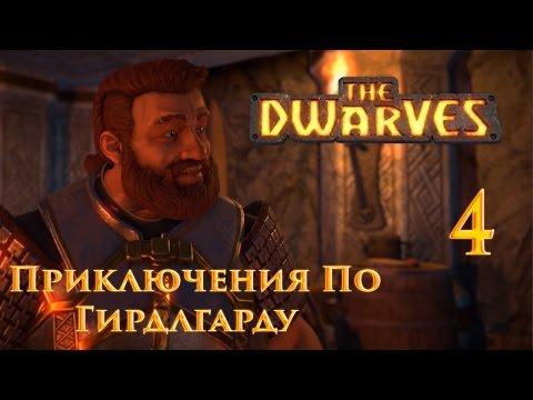 The Dwarves Прохождение - Приключения По Гирдлгарду  #4