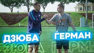 ГЕРМАН vs АРТЁМ ДЗЮБА! / Серия ПЕНАЛЬТИ против КАПИТАНА СБОРНОЙ РОССИИ!