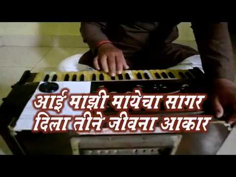 Video Aai Majhi Mayecha Sagar download in MP3, 3GP, MP4, WEBM, AVI, FLV January 2017