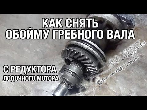 замена сальников гребного вала редуктора лодочного мотора