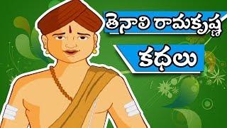 Telugu Children Stories Tenali Ramakrishna Kathalu Funny Story In Telugu - mqdefault