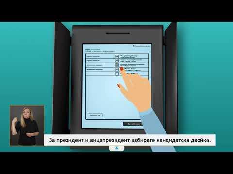 Гласуване с машина