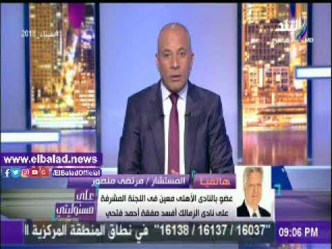 أحمد موسى يعاتب مرتضى منصور على مقلب عبد الله السعيد