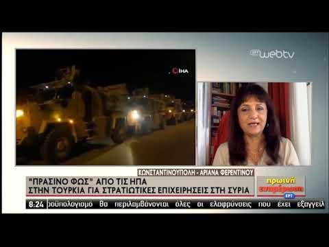 Τα τουρκικά στρατεύματα εισβάλουν στη Συρία | 07/10/2019 | ΕΡΤ