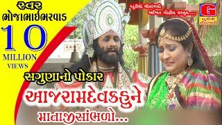 Download Lagu saguna no pokar Part:-5 2017 Kajal Budheliya Ramdevpir Gujarati Bhajan Mp3