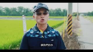精進灌溉節水管理技術-以嘉南灌區為例(第四期)影片