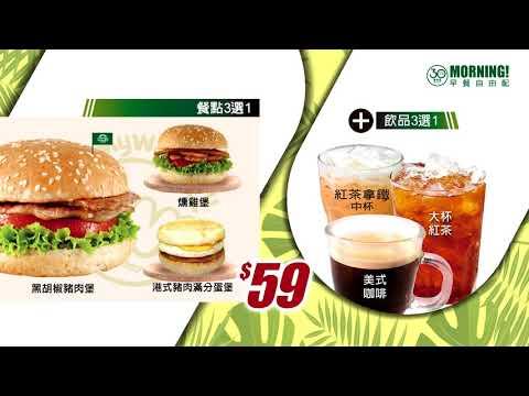 2017直營店限定 Q3早餐自由配CF