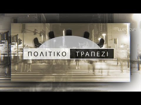 ΠΟΛΙΤΙΚΟ ΤΡΑΠΕΖΙ | 26/03/2019 | ΕΡΤ