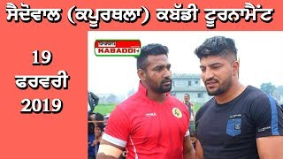 🔴 [LIVE] Saidowal (Kapurthla) Kabaddi Tournament 19 Feb 2019 - Top Sports Kabaddi Live