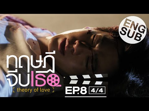 [Eng Sub] ทฤษฎีจีบเธอ Theory of Love | EP.8 [4/4]