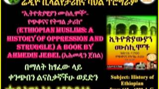 Ahmedin Jebel Book (Ethiopian Muslims:A History Of Oppression And Struggle) By Radio Bilal Awel Ali