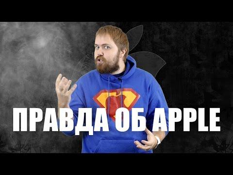 Пять минут правды об Apple