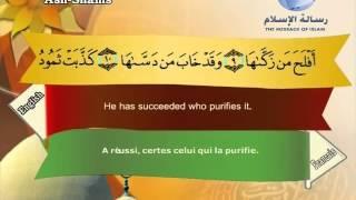 Quran translated (english francais)sorat 91 القرأن الكريم كاملا مترجم بثلاثة لغات سورة الشمس