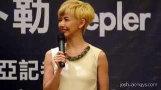 孫燕姿 Stefanie Sun 克卜勒 Kepler 大馬记者会 Press Conference