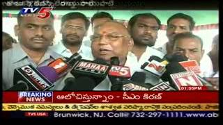 Rayapati Sambasiva Rao Blasts on KCR  - TV5