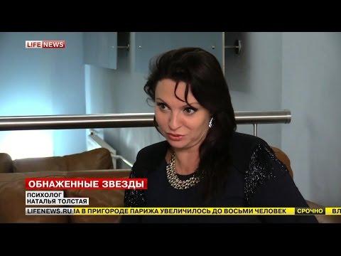 Наталья Толстая - Обнаженные звезды. Lifenews.