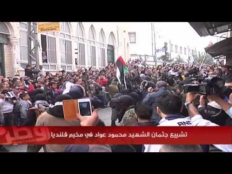 تشييع الشهيد محمود عواد في مخيم قلنديا