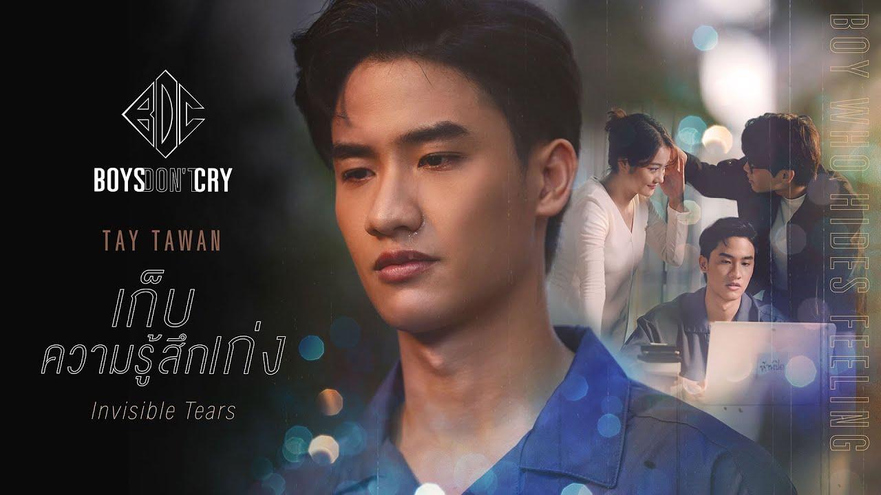 เก็บความรู้สึกเก่ง (Invisible Tears) - TAY TAWAN | BOYS DON'T CRY