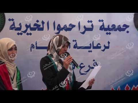 إحياء اليوم العالمي لليتيم في نالوت