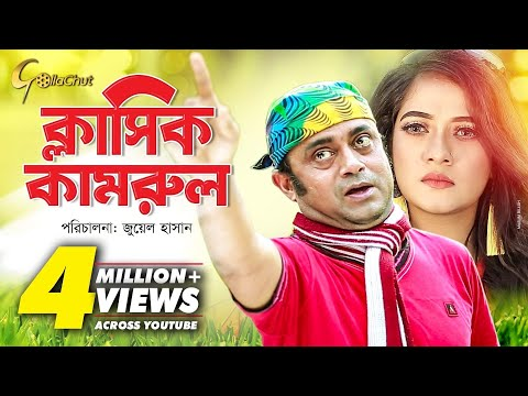 Video Classic kamrul   ক্লাসিক কামরুল   Bangla Natok 2018   Ft Akhomo Hasan & Anny download in MP3, 3GP, MP4, WEBM, AVI, FLV January 2017