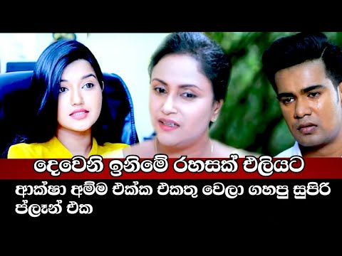 Deweni Inima | Episode 989 21st January 2021
