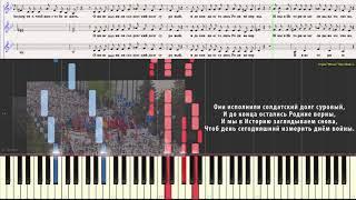 Бессмертный полк - М. Ножкин (Детский хор) (Ноты и Видеоурок для фортепиано) (piano cover)