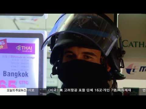 파리 여행사서 무장강도 인질극 12.02.16 KBS America News