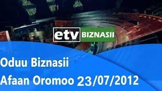 Oduu Bizinasii Afaan Oromoo 23/7/2012 |etv