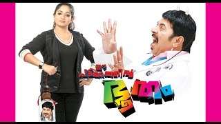 Video Ee Pattanathil Bhootham | Malayalam Full Movie | Mammootty new movie MP3, 3GP, MP4, WEBM, AVI, FLV Maret 2019