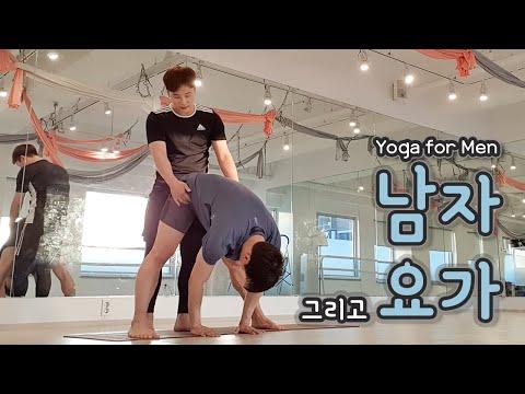 남자, 그리고 요가 (Gay experiencing Yoga)