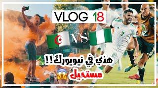 هكذا احتفل الجزائريون 🇩🇿في نيويورك 🇺🇲بفوزهم على نيجيريا 🇳🇬 ( إحتفال خرافي )
