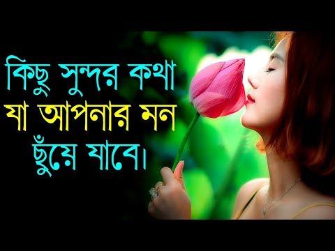 Positive quotes - কিছু কথা যা আপনার মনকে ছুঁয়ে যাবে  Best Life Changing Motivational Quotes in Bangla  সহজ জীবন