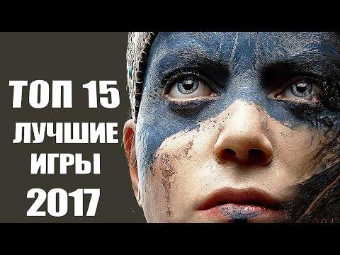 TOP 15: Лучшие игры 2017